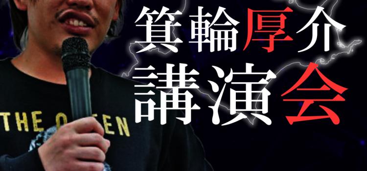 幻冬舎 箕輪厚介 北海道講演会告知動画