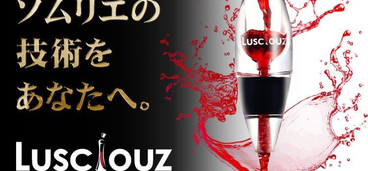 ワインを瞬間デキャンタージュする「Luscious」PR動画